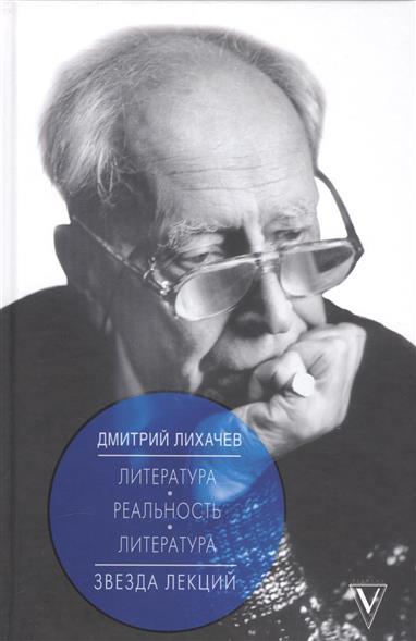 Лихачев Д. Литература-Реальность-Литература
