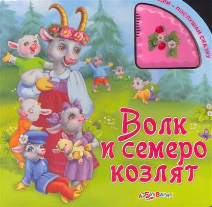 Лазаревич И.: Волк и семеро козлят