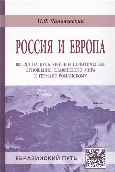 Россия и Европа: взгляд на культурные и политические отношения славянского мира к германо-романскому