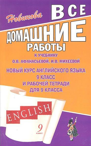 Все домашние работы Новый курс англ. яз. 9 кл.