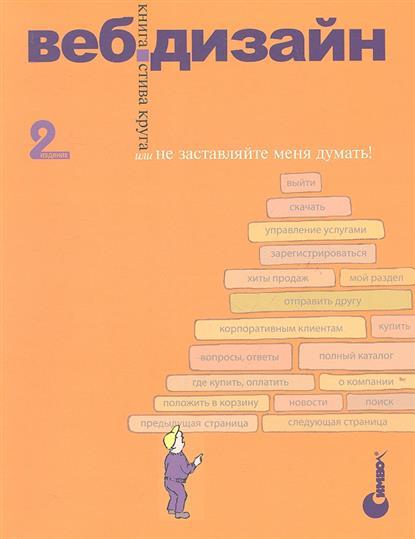 Веб-дизайн: книга Стива Круга или не заставляйте меня думать! Второе издание