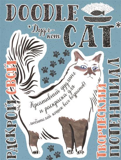 Дудл-кот. Креативный дудлинг и раскраска для любителей кошек всех возрастов! Раскрой свой творческий потенциал