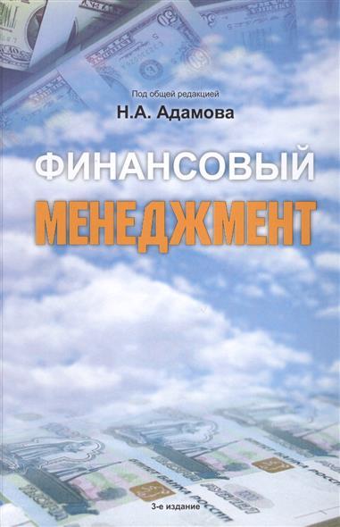 Адамов Н. (ред.) Финансовый менеджмент