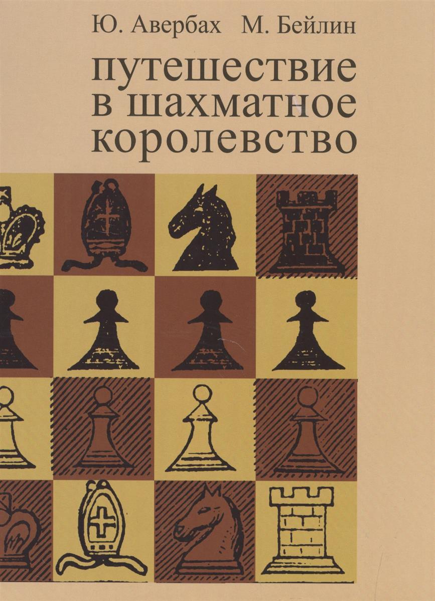 Авербах Ю., Бейлин М. Путешествие в шахматное королевство елизаров м ю библиотекарь