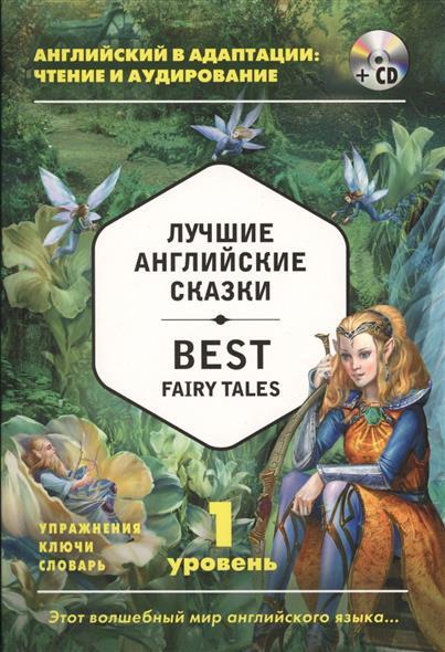 Уварова Н. (ред.) Лучшие английские сказки / Best Fairy Tales. 1 уровень (+CD)