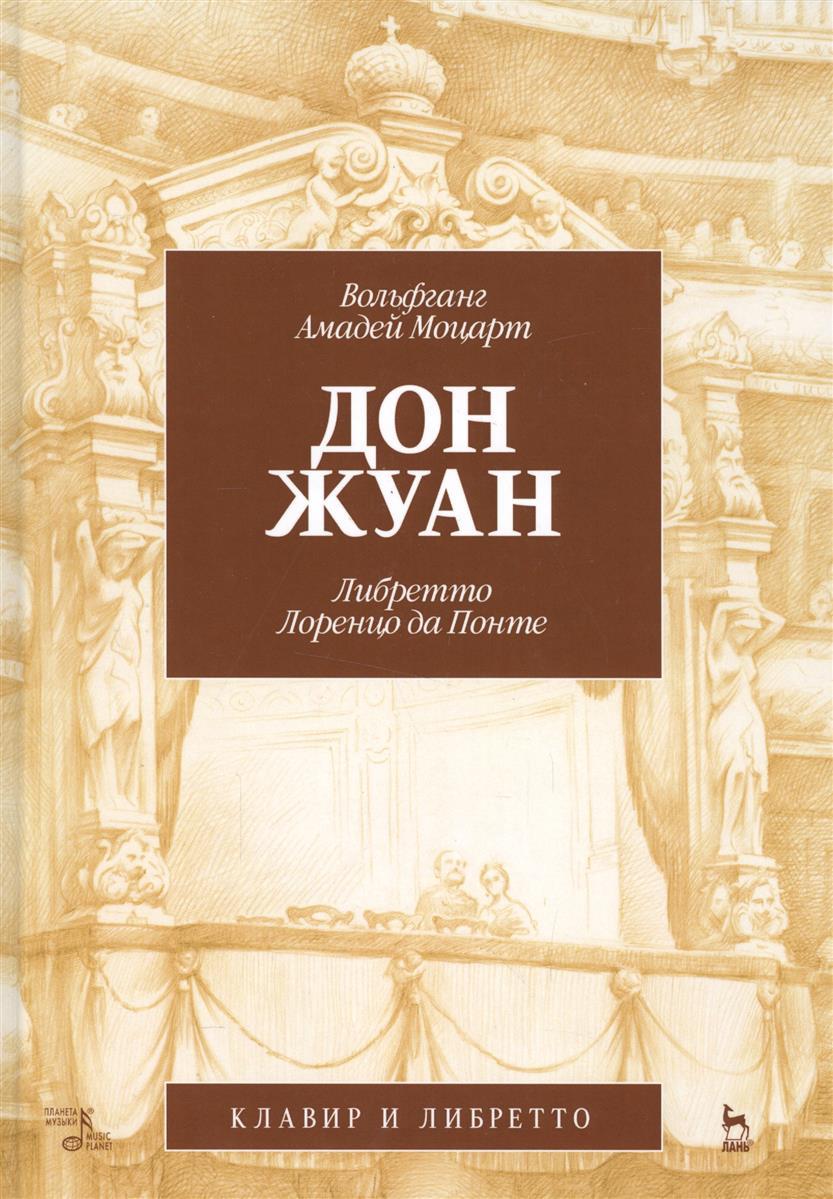 Моцарт В. Дон Жуан. Либретто Лоренцо да Понте. Клавир и либретто ISBN: 9785811421039 в а моцарт моцарт свадьба фигаро комическая опера в четырех действиях клавир