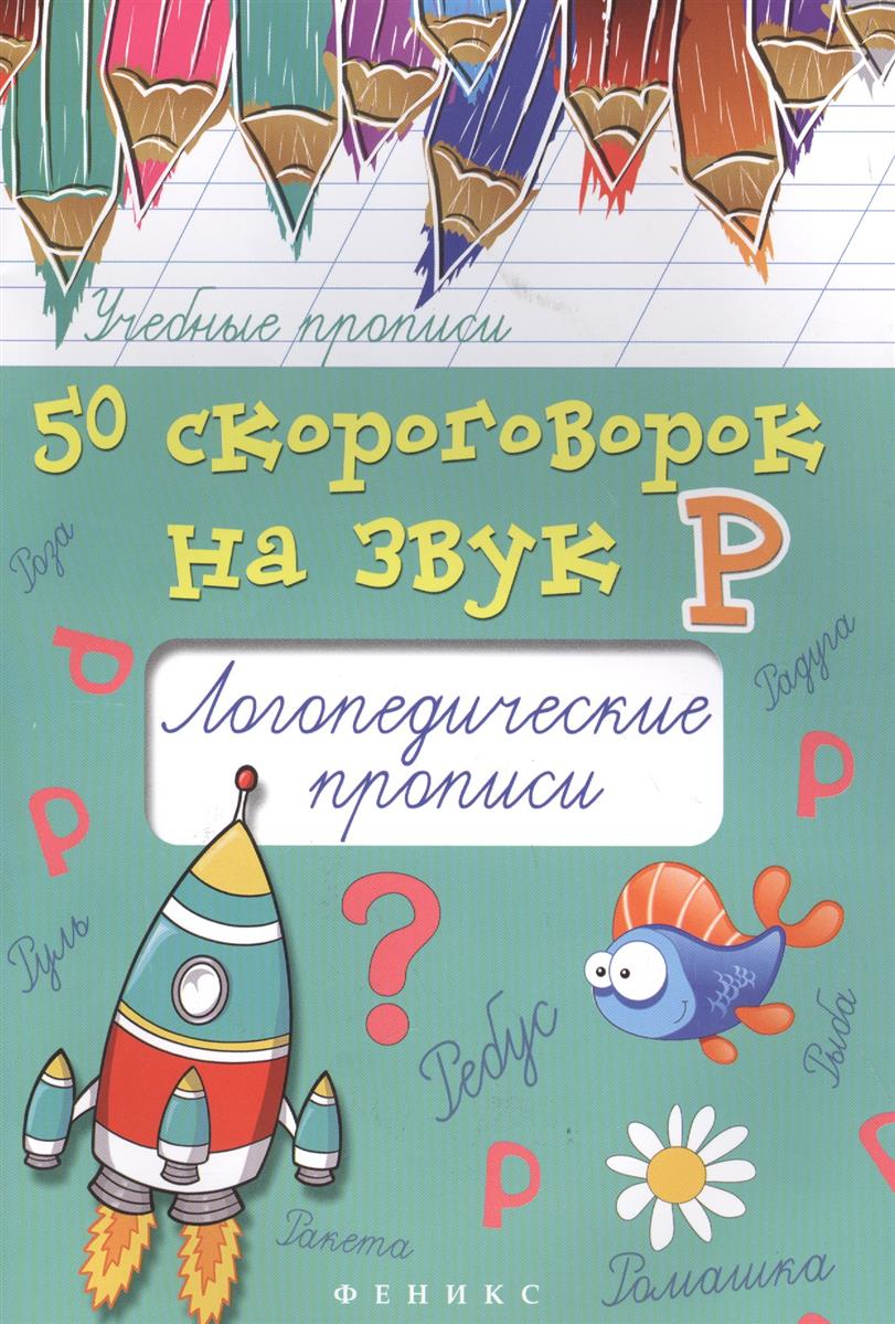 Жученко М. 50 скороговорок на звук Р. Логопедические прописи ISBN: 9785222299432