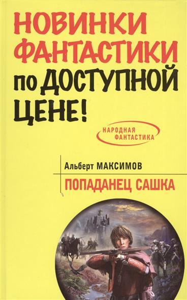 Максимов А. Попаданец Сашка