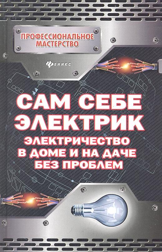 Малитиков П. Сам себе электрик. Электричество в доме и на даче без проблем цены