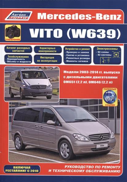 Mercedes-Benz Vito (W639) в фотографиях. Модели 2003-2014 гг. Руководство по ремонту и техническому обслуживанию защита картера и кпп автоброня mercedes benz vito 2015 сталь 2 мм