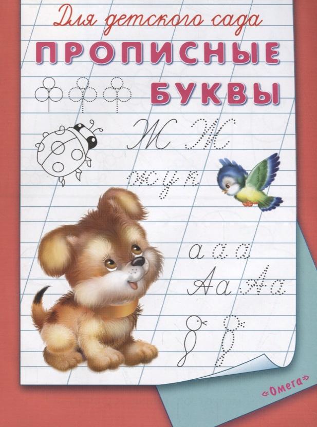 Русакова Е. (ред.) Для детского сада. Прописные буквы для детского сада от буквы к слову