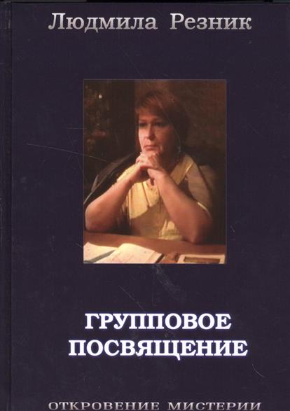 Резник Л. Групповое посвящение