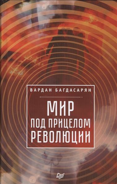 Багдасарян В. Мир под прицелом революции мясорубка kenwood mg 517
