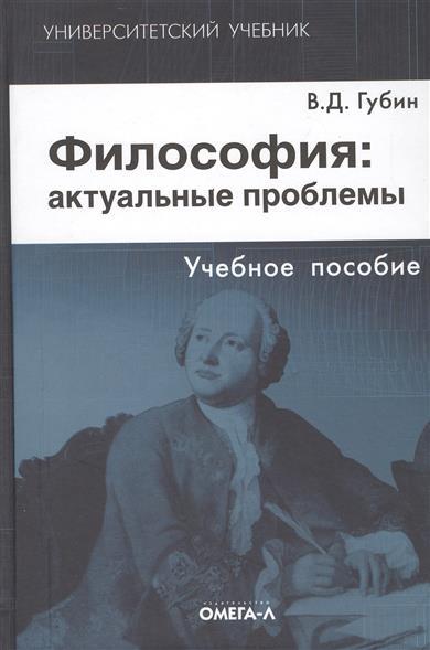 Губин В. Философия Актуальные проблемы губин в вечное невозвращение