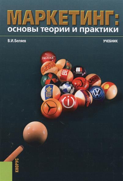Маркетинг: основы теории и практики. Учебник