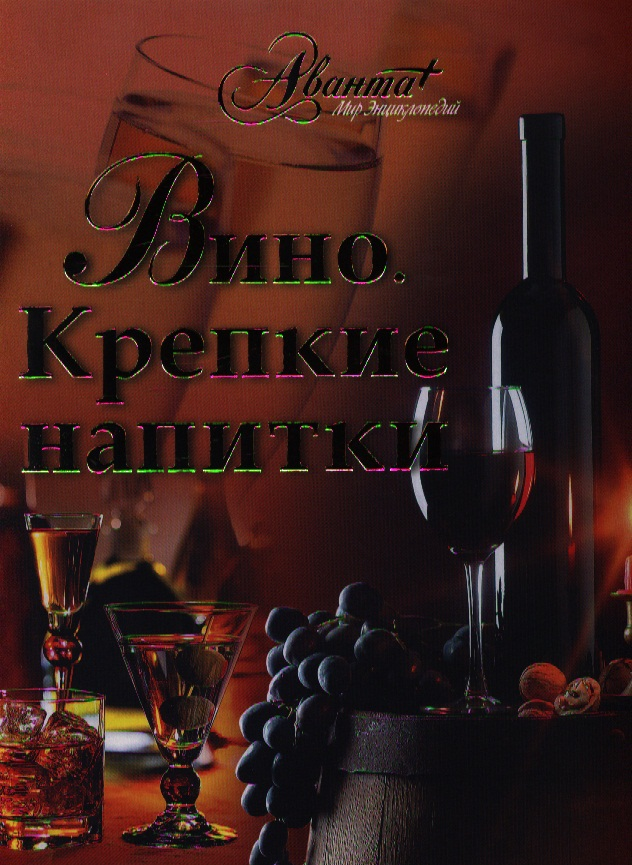 Мироненко О. (ред.) Вино. Крепкие напитки