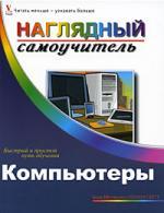 МакФедрис П. Компьютеры компьютеры