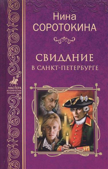 Соротокина Н. Свидание в Санкт-Петербурге. Собрание сочинений