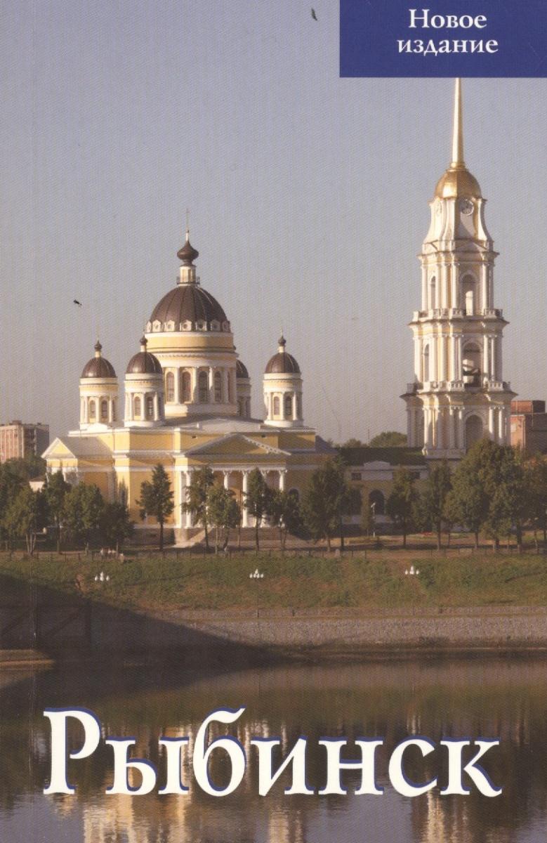 Овсянников С. Рыбинск