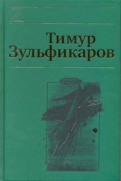Лазоревый странник на золотой дороге т.7/7тт Зульфикаров