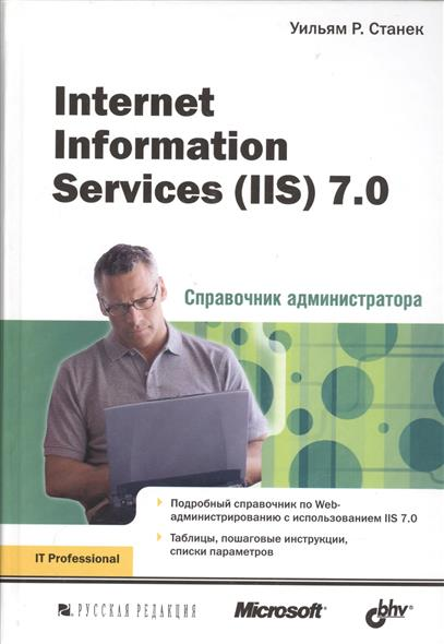 Станек У. Internet Information Services mcse internet information server 4 for dummies®
