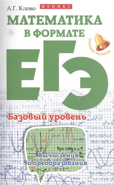 Математика в формате ЕГЭ. Базовый уровень. Вычисления и преобразования