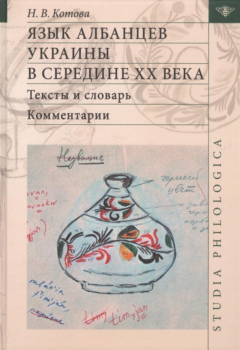 Язык албанцев Украины в середине XX века. Тексты и словарь. Комментарии