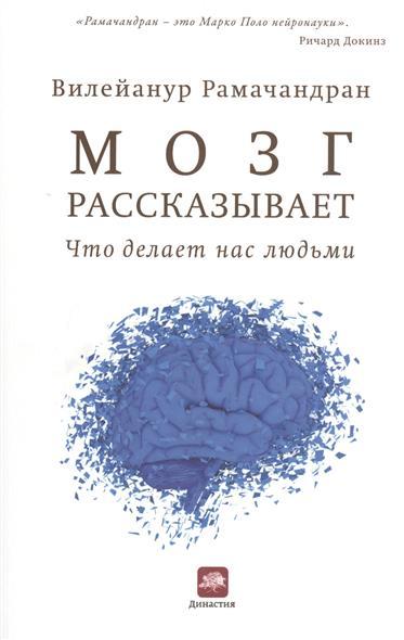 Рамачандран В. Мозг рассказывает. Что делает нас людьми гуд б мозг прирученный что делает нас людьми