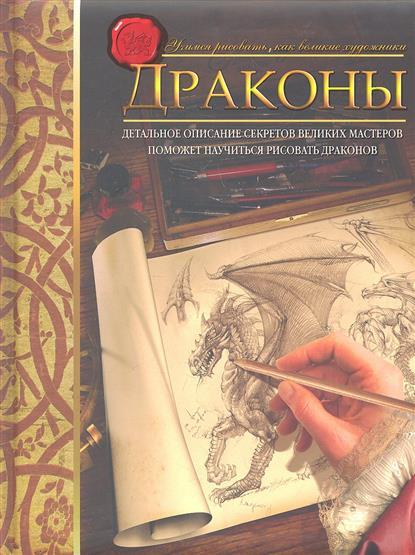 Кейн Ю. Драконы Учимся рисовать как великие художники. дунаева ю драконы и легенды шк путеводитель