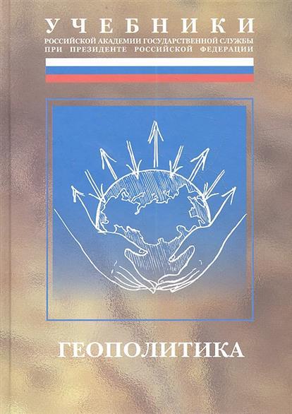 Михайлов В. (ред.) Геополитика. Учебник