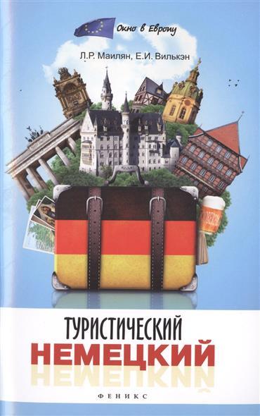 Туристический немецкий