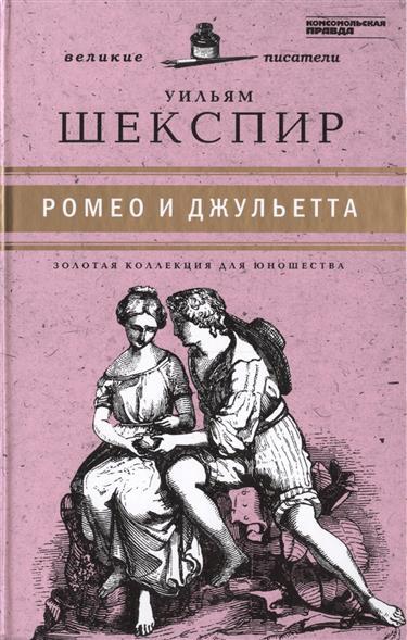 Великие писатели. Том 19. Ромео и Джульетта