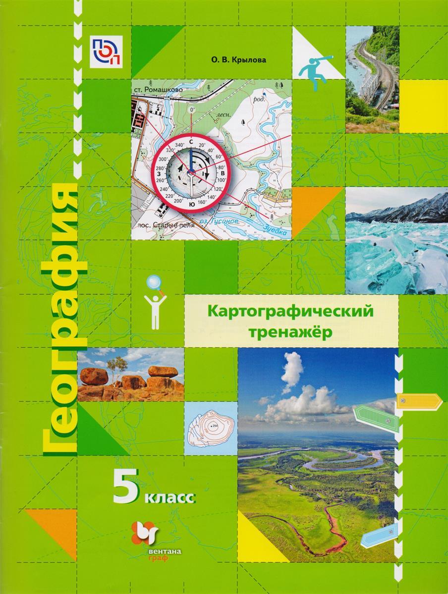 География. Картографический тренажер. 5 класс. Рабочая тетрадь для учащихся общеобразовательных организаций (ФГОС) (ПООП)