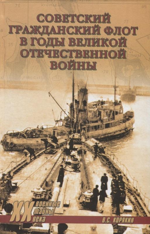 Корякин В. Советский гражданский флот в годы Великой Отечественной войны