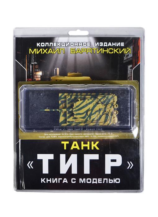 Барятинский М. Танк Тигр. Книга с моделью. Коллекционное издание