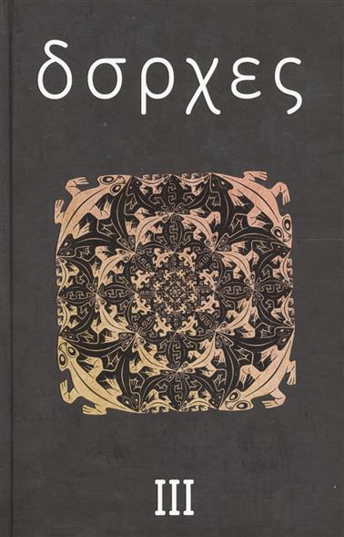 Борхес т.3 Произведения 1970-1979