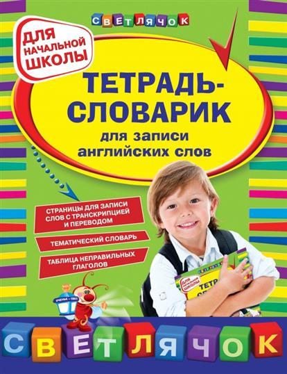 Зиновьева Л. Тетрадь-словарик для записи английских слов. Для начальной школы