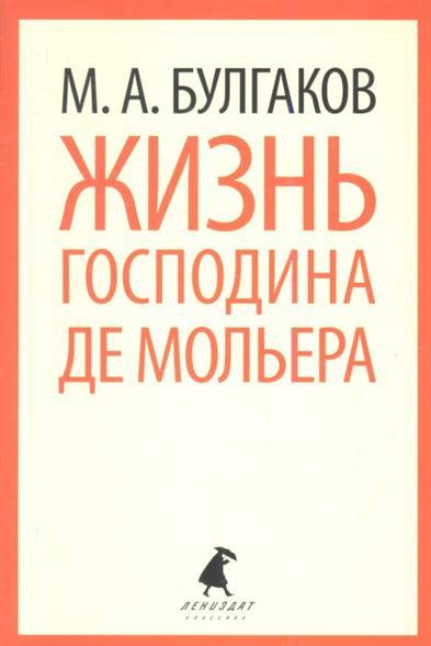 Булгаков М. Жизнь господина де Мольера. Роман шоу уродов господина араси