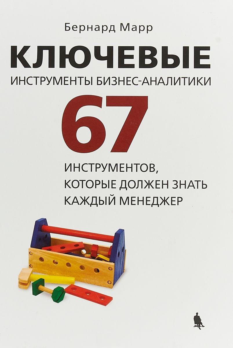 Марр Б. Ключевые инструменты бизнес-аналитики. 67 инструментов, которые должен знать каждый менеджер каждый мальчик должен знать
