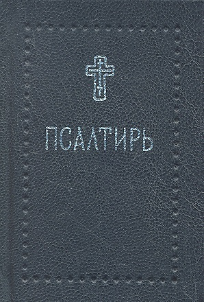 Псалтирь псалтирь