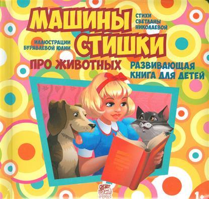 Николаева С. Машины стишки про животных. Развивающая книга для детей (1+)