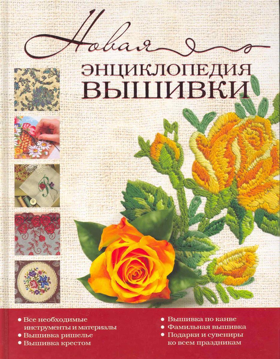 купить Новая энциклопедия вышивки по цене 77 рублей
