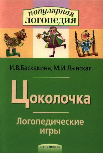 Цоколочка Логопедические игры Раб. тетр.