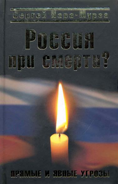 Россия при смерти Прямые и явные угрозы