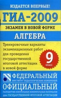 ГИА-2009 ФИПИ
