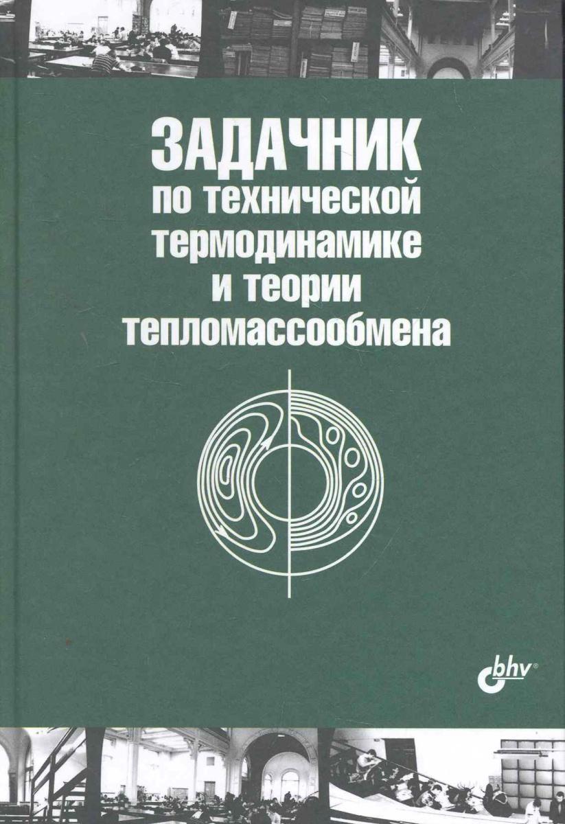 Задачник Фоменко