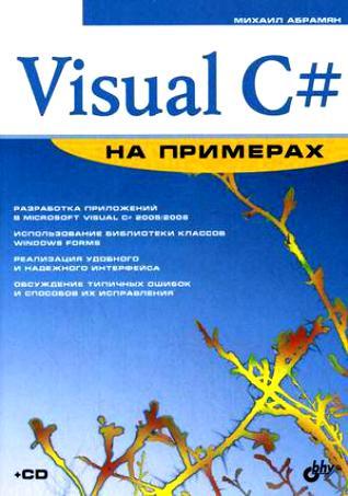 Абрамян М. Visual C# на примерах visual c 开发实例大全·基础卷 软件工程师开发大系(附光盘)