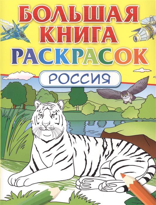 Ефремов К., Здорнова Е. (худ) Большая книга раскрасок. Россия
