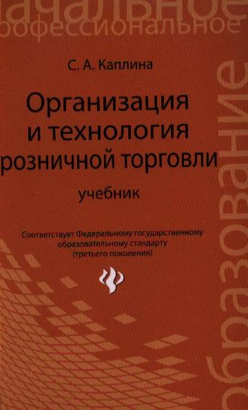 Каплина С. Организация и технология розничной торговли. Учебник иванов г организация торговли торговой деятельности учебник