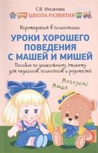 Игротерапия в психологии: уроки хорошего поведения с Машей и Мишей. Пособие по дошкольному этикету для педагогов, психологов и родителей